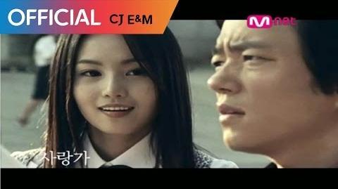 SG워너비 (SG WANNABE) - 사랑가 (Feat