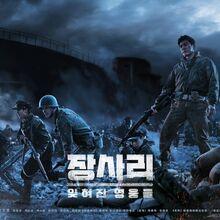 The Battle of Jangsari-2019-01.jpg