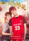 Basketball Fever-iQiyi-14
