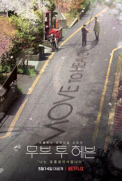 Move To Heaven-Netflix-2021-01.jpg