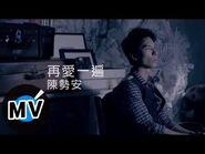 陳勢安 Andrew Tan - 再愛一遍 (官方版MV)-2