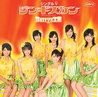 220px-Berryzjingisukansinglev