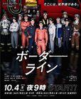 Borderline (Japanese Drama)-p1