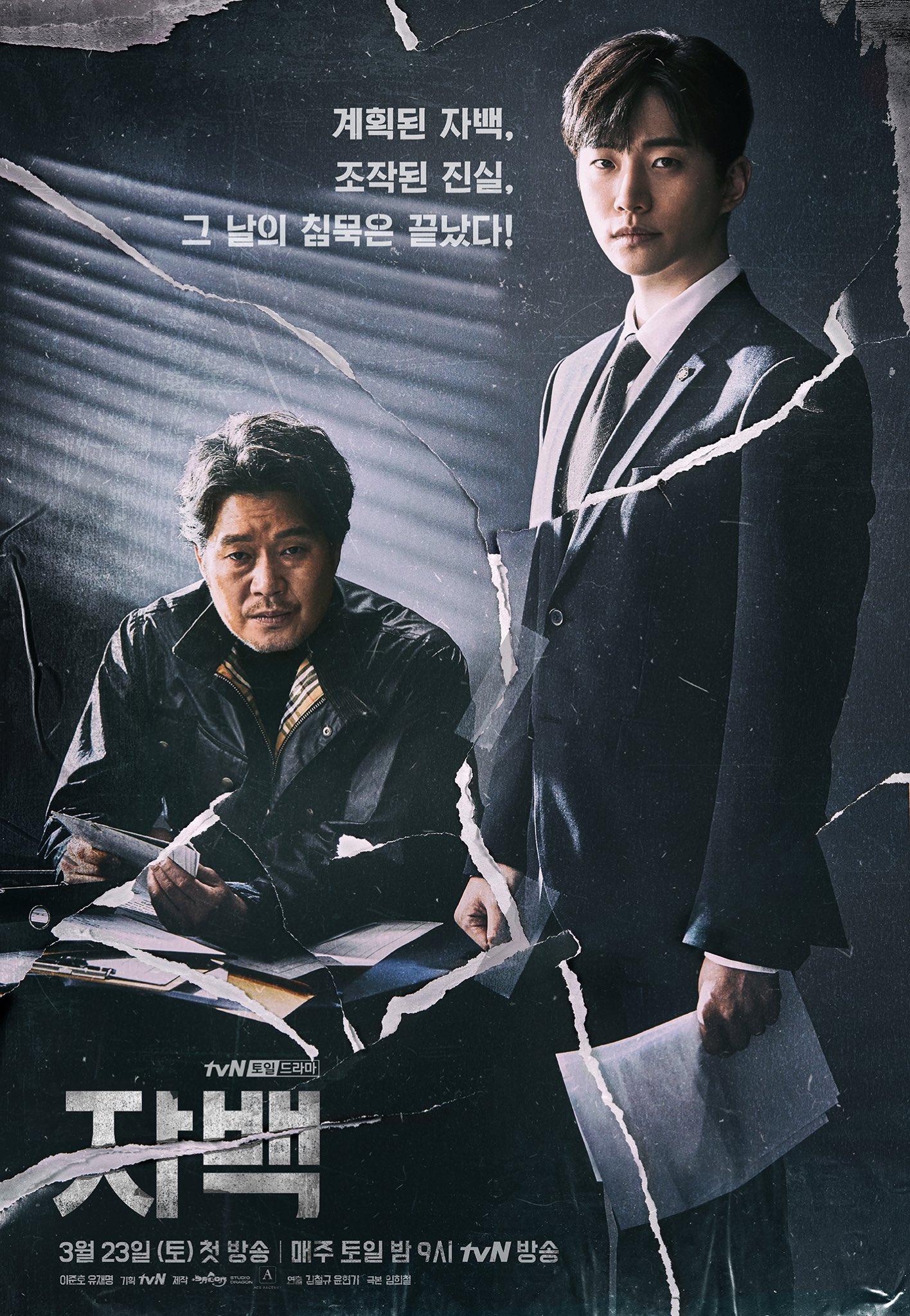 Confession (tvN)