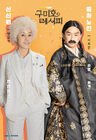 Gumiho Recipe-KBS1-2021-08