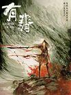 Legend of Fei-1