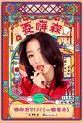 Meng Mei Qi 12