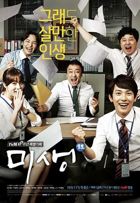 Misaeng (tvN)