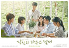 Your House Helper-KBS2-2018-01