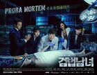 Investigation Couple-MBC-2018-04