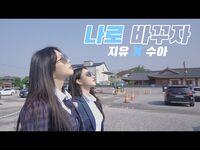 -Special Clip- Dreamcatcher(드림캐쳐) 지유, 수아 '나로 바꾸자' Cover
