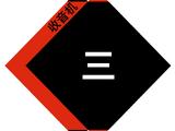 Shouyinji 3