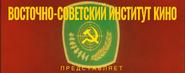 East Soviet Film Institute (1971-1980)