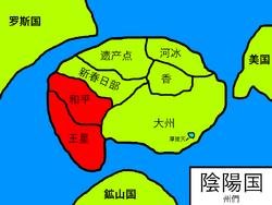 States of YinYangia