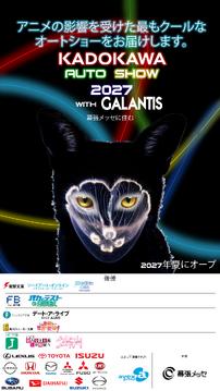 Poster Teaser Kadokawa Auto Show 1