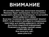 Television in Ivanovie