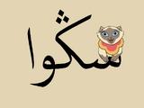 Sagwa, the Chinese Siamese Cat/Fictional dubs