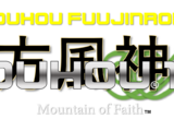 Touhou 10: Mountain of Faith (Drillimation)