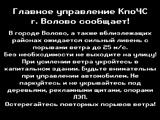 Ivanovian Emergency Public Alert System