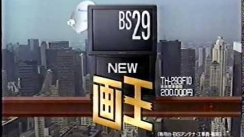 1994年頃のCM 画王 パナソニックテレビ 薄型 Panasonic