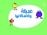 Edila Wa'asdiqayuha