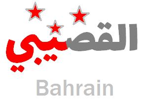 Al-Gosaibi TV