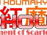 Touhou 6: The Embodiment of Scarlet Devil (Drillimation)