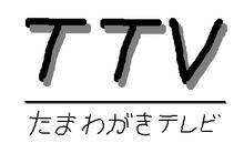 Tamawagaki Television 1973.png