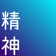 Seishin 2017 Kanji