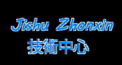 Jishu-Zhongxin-logo-1999.png