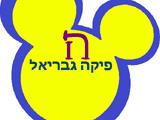 The Gabrielpika Israel