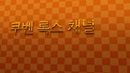 CubenRocks Channel (Korean Culture Week, 3)