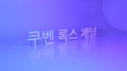 CubenRocks Channel (Korean Culture Week, 2)