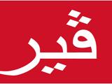 VÉRT TV Arabiyya
