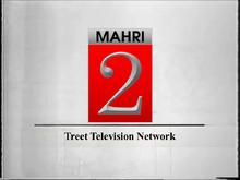 Mahri TV2 ident 1994
