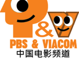 PBS & Viacom Chinese Movies Channel