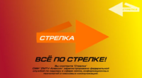 Strelka MMInfo 2017