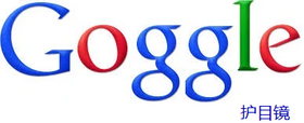 Goggle logo chinese 2015.png