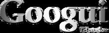 Logo Googui Telestation 2006-2009.png