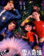 Abominable Poster with Chen Feiyu and Zhnag ZIfeng