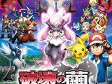 List of Pokémon XY Films & Specials