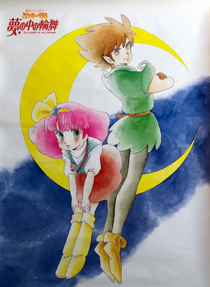 Minki Momo Pendant the magical world of Gigi
