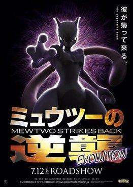 Pokémon Mewtwo Contra-ataca - Evolução