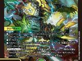 Terraignis Aquael, World Beast Dragon