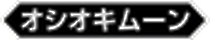 Akari, Moon's Unreachable Street