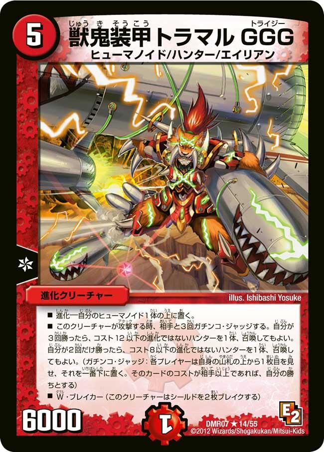 Toramaru GGG, Armored Oni Beast