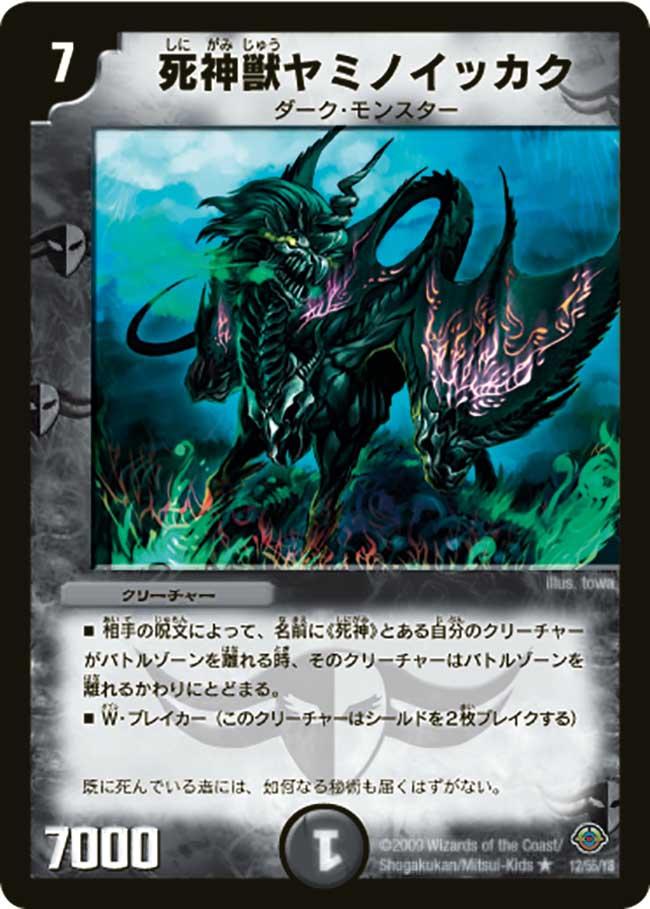 Dark Ikkaku, Reaper Beast