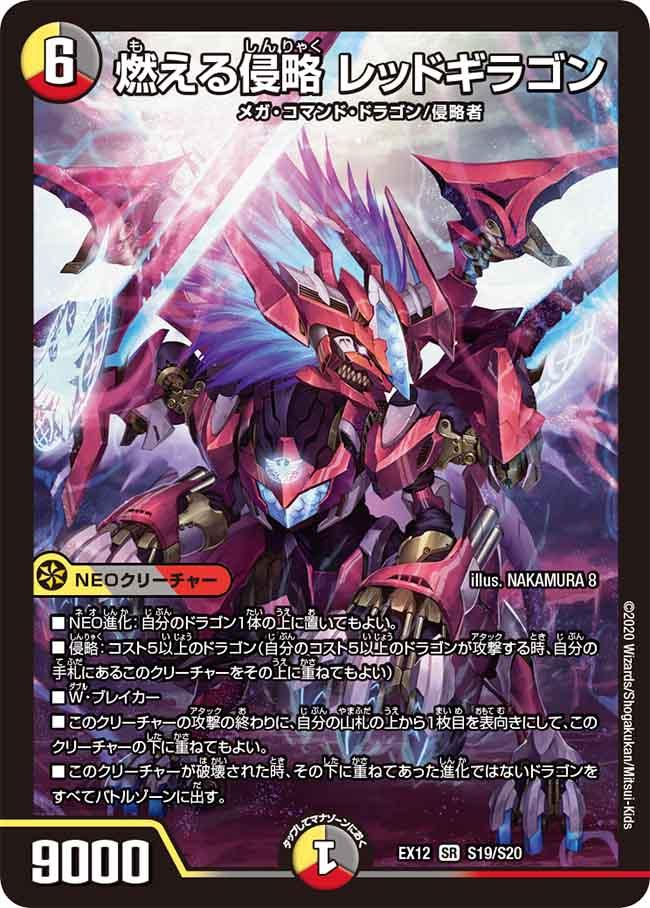 Redogiragon, Flaming Invasion