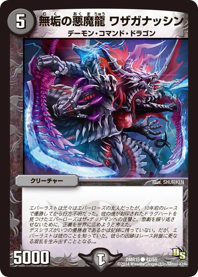 Wazaganasshin, Pure Demon Dragon