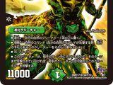 Guerrilla Launcher, Super Beast Army